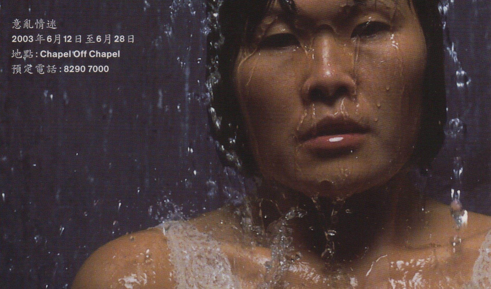 Promo flyer for The Possessed showing a woman's head and shoulders with water pouring over her